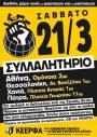 21 Μάρτη, παγκόσμιος ξεσηκωμός κατά του φασισμού και τουρατσισμού